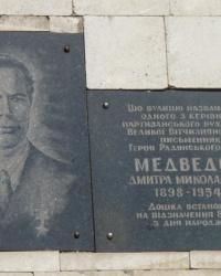 Мемориальная доска Медведеву Д.Н. Герою Советского Союза в г.Кировоград
