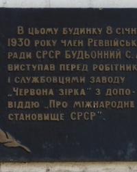 Дом где выступал Буденный (8 января 1930 года) в г.Кировоград