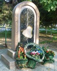 Памятник ликвидаторам Чернобыльской трагедии в г.Знаменка