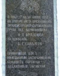 Мемориальная доска организаторско-партизанской группе Муханова в г.Знаменка