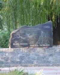 Памятник воинам-интернационалистам в г.Знаменка