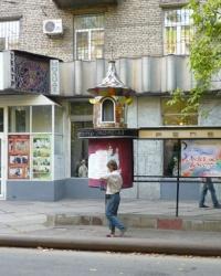 Днепропетровский областной молодежный театр