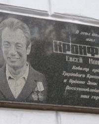 Мемориальная доска Кронфельсу Е.М в г.Новомосковск