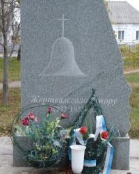 Пам'ятний знак Голодомору у смт. Михайлівка