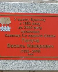 Памятная доска Папуче В.М в пгт. Михайловка