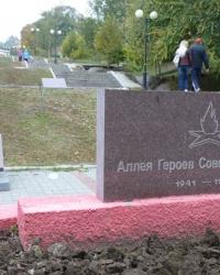 Аллея Героев Советского Союза в Мелитополе