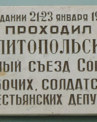 Мемориальные доски в честь съездов (1918 год) в г.Мелитополь