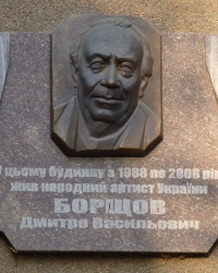 Мемориальная доска Борщеву Д.В. в Николаеве