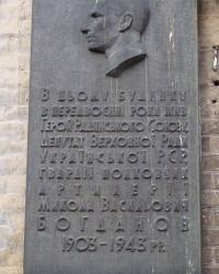 Мемориальная доска Богданову Н.В в Днепропетровске