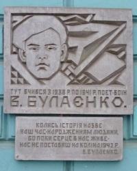 Мемориальная доска Булаенко В. Д. в Днепропетровске