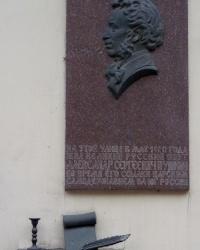 Мемориальная доска Александру Пушкину. Две недели в Екатеринославе