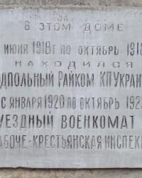 Памятная доска в честь подпольного Райкома КП Украины в г.Красноармейск