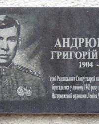Мемориальная доска Андрющенко Г.Я в Красноармейске