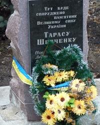 Памятный знак Тарасу Шевченко в г.Красноармейск
