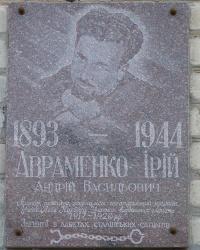 Меморіальна дошка Авраменко-Ірій А.В. в сел. Широке