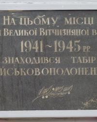 """Мемориальная доска """"Лагерь военнопленных (1941-1945)"""" в Новгородке"""