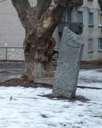 Памятная стела на месте расстрела мирных жителей 13-14 октября 1941