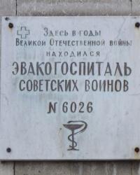 Памятная доска в честь эвакогоспиталя №6026 в Днепропетровске