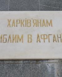 Мемориал памяти воинам-интернационалистам в Сквере Воинов-Интернационалистов, г. Харьков