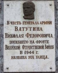 Мемориальная доска в честь Ватутина Н.Ф в Днепродзержинске