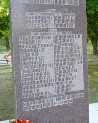 Памятник партизанам и подпольщикам г.Орджоникидзе