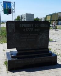 Памятный знак к 230 летию г.Терновка