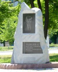 Памятный знак в честь Разводова А.Г. в г.Терновка