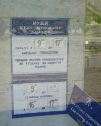 Музей истории запорожского казачества на Хортице
