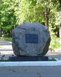 Памятный знак «Жертвам Чернобыльской трагедии» г.Мариуполь