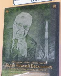 Мемориальная доска Белану Н. В. в г. Мариуполь