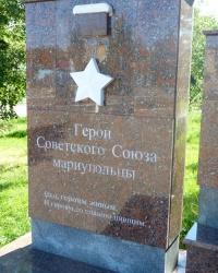 Стела с именами мариупольских Героев Советского Союза