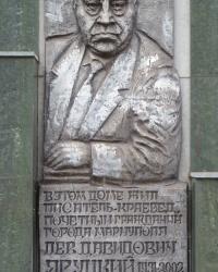 В этом доме жил Лев Давыдович (Давидович) Яруцкий г.Мариуполь