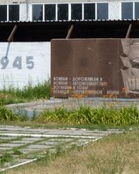 Памятник воинам – дорожникам и автомобилистам, погибшим в годы Великой Отечественной войны г.Днепропетровск