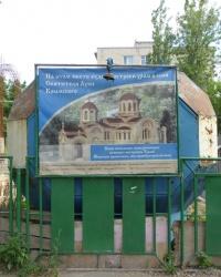 Храм в честь Святителя Луки Крымского в г.Бердянске