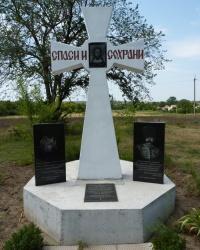 Поклонный крест потомкам с.Сурско-Михайловка