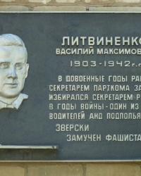 Мемориальная доска Литвиненко В. М. в Днепропетровске