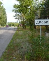 пгт.Дробышево (Краснолиманский р-н). Тайник