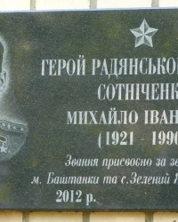 Мемориальная доска в честь Сотниченко М.И. в г.Баштанка