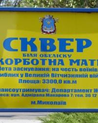 """Сквер """"Скорбящая мать"""" в Николаеве"""