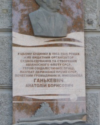 Мемориальная доска в честь Ганькевича А. Б. в г.Николаев