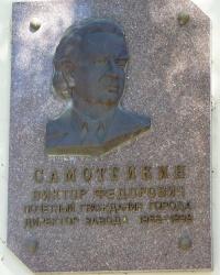 Мемориальная доска Самотейкину В. Ф. в г.Марганец