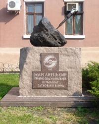 Памятный знак Марганцевскому Горно-Обогатительному Комбинату