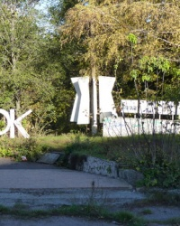 Парк им.Ленинского комсомола в Днепропетровске