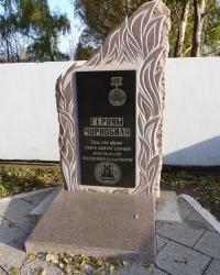 Памятник героям Чернобыля в пгт.Юбилейный