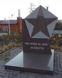 Памятник в честь 60-летия Великой Победы в Великой отечественной войне 1941-1945 гг. пгт.Юбилейное
