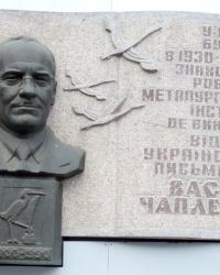 Мемориальная доска писателю Василию Чапленко в Днепропетровске