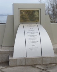 Памятный знак строителям промышленного комплекса в г. Запорожье