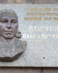 Мемориальная доска Джигурда Ольге Петровне в Запорожье