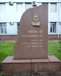 Памятник Трегубенку А. Ф. в Запорожье