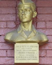 Бюст Повстянко Ю.Н. в Днепропетровске